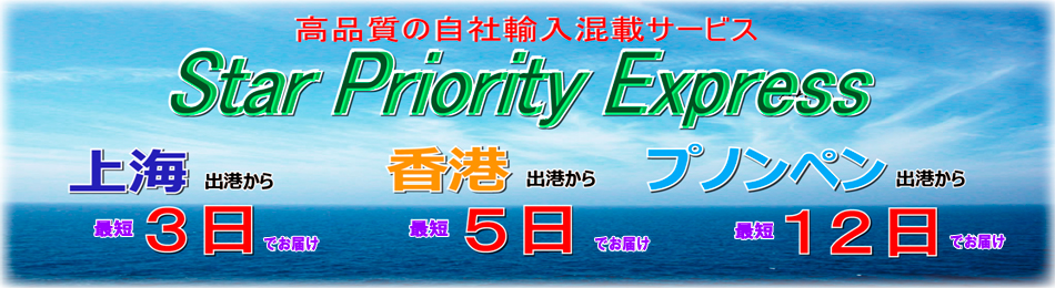 Star Priority Express